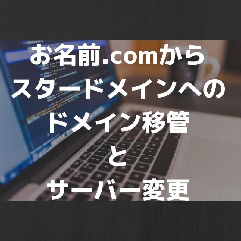 お名前.comからスタードメインへのドメイン移管とサーバー変更