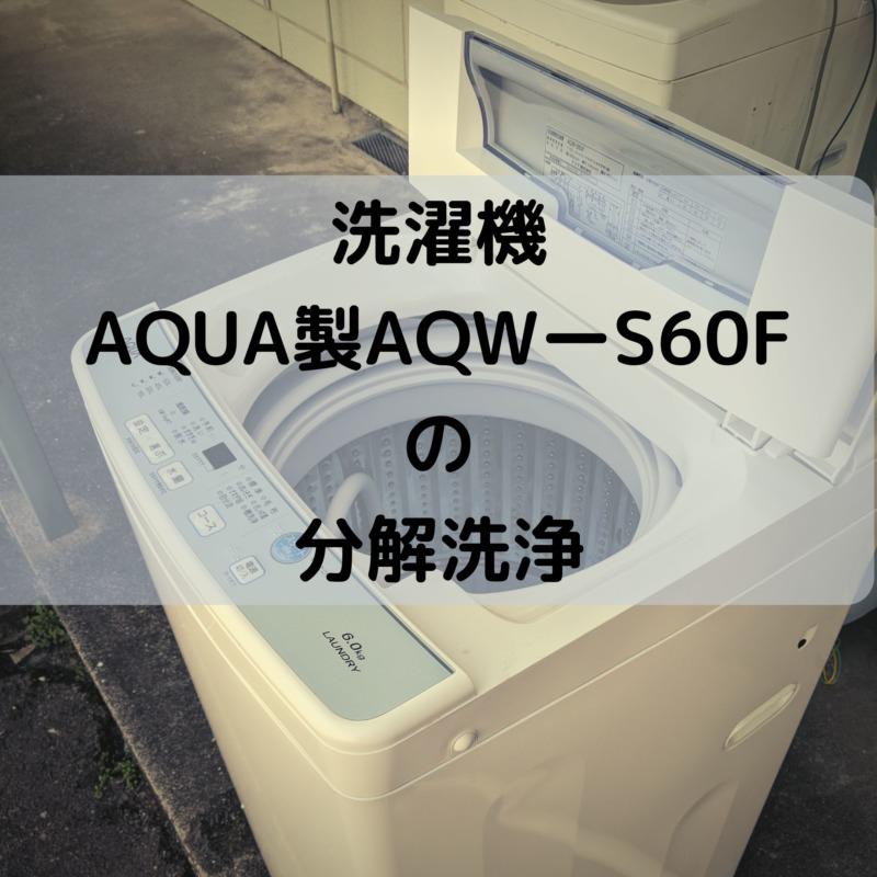 【DIY】洗濯機の分解洗浄  AQUA-AQW-S60Fの話