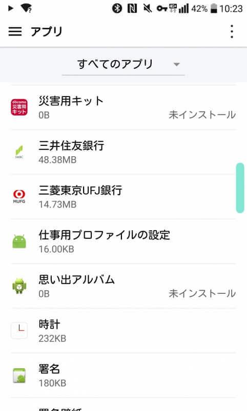 L-01J V20pro にて無効化しているアプリ ドコモ系Android7以降