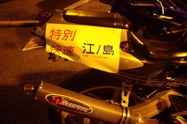 第33話 【突発OFF】 特別快速 江ノ島行き 21時30分の発車です。
