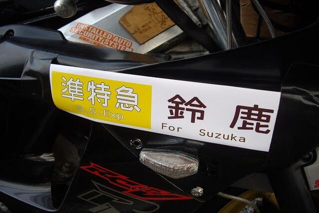 第35話 2chツーリング部OFF in鈴鹿8耐