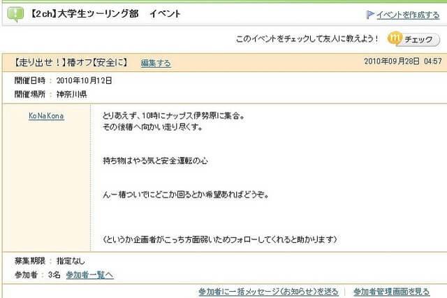 第36話 2chツーリング部OFF in椿